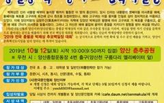 '신라 충신' 박제상 추모 백일장, 전국 규모로 열린다