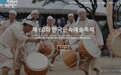 전국 20개 시도 1700여명 '경연'... 민속예술축제 열린다