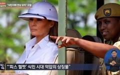 멜라니아의 피스 헬멧, 그리고 KBS