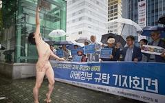 """일본영사관 앞 """"아베 정권, 재일조선인 유치원 탄압 중단하라"""""""