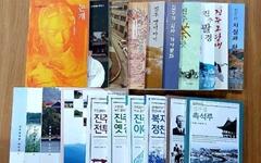 '진주문화를 찾아서' 20여년간 20번째 책 발간