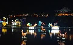 [사진] 화려하게 불 밝힌 '진주남강유등축제'