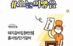 과학적이지 못한 논리, 근거 없는 여성혐오