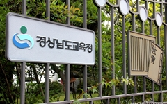 경남도교육청, '생존 수영교육 확대' 등 주민참여예산 반영