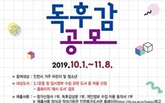 인천시북구도서관, '3·1운동 및 임시정부수립 100주년기념' 독후감 공모