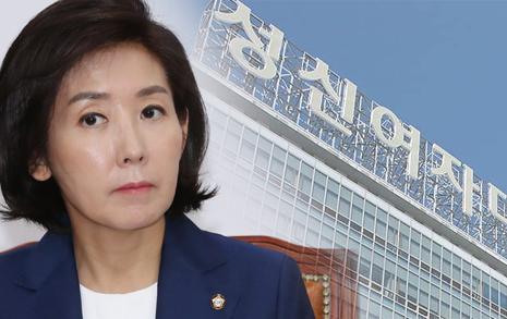 '나경원딸' 특혜의혹 성신여대, 검찰수사 자청... 왜?