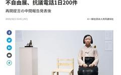 '소녀상 전시' 일본정부 보조금 취소에 반발... 심사위원 사의