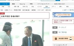 """북한 대표단, 미국과 실무협상하러 스톡홀름행 """"결과 낙관"""""""