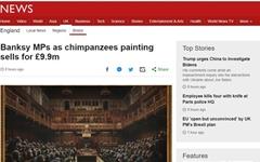영국 국회의원은 침팬지? 뱅크시 작품 최고가 낙찰