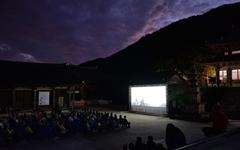 온천지가 영화관, 화엄사 각황전에서의 영화상영회
