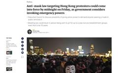홍콩, 복면금지법 전격 시행... 최고 징역 1년, 5일 0시부터