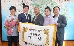 고성오광대, 한국민속예술축제 '대통령상' 수상
