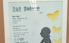 """""""한국 학생들보다 못한 일본 정부... 너무 부끄럽다"""""""