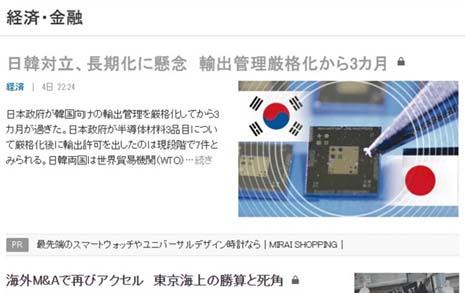 """일 언론 """"한일 갈등, 일본 경제 악화로 이어질 것"""""""