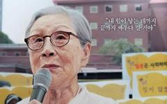 김복동, 주전장... '잊지 않겠다' 결연한 의지 보이는 재외 한인들