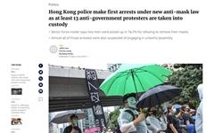 홍콩 '복면금지법' 반대 시위 격화... 수만 명 '마스크 행진'