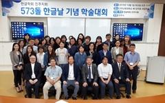 국어문화원-한글학회, 한글날 맞이 학술대회 열어