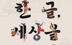 광장에서 '비보잉', 잔디밭에서 '말모이'... '한글문화큰잔치' 열린다