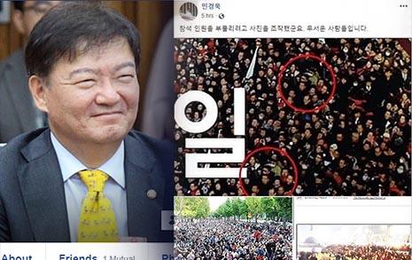 서초동 집회 뻥튀기 증거 사진들? 민경욱 왜 이러나
