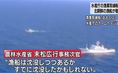 북한 어선, 동해상서 일본 어업 단속선과 충돌해 침몰