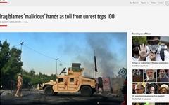이라크 반정부 시위 격화... 104명 사망·6000여 명 부상