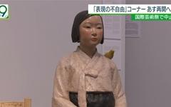 일본 예술제 '평화의 소녀상' 오늘부터 다시 전시한다