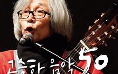 고승하 '음악 인생 50년, 헌정공연 열린다