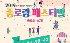 종로구 생활문화 예술동아리 '종로랑 페스티벌' 개최