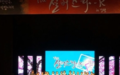 동해 금곡경로당 노동요합창단·금곡걸즈, 'The실버스타-K 강원' 개막식 출연