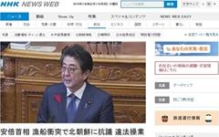 """일본, '충돌사고' 북한선원 구조... 자민당 """"왜 돌려보냈나"""""""