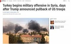 터키, 시리아 진격... 쿠르드족 몰아내려 군사작전 개시