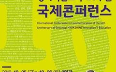 경기교육청, '혁신교육 10년'국제콘퍼러스 개최