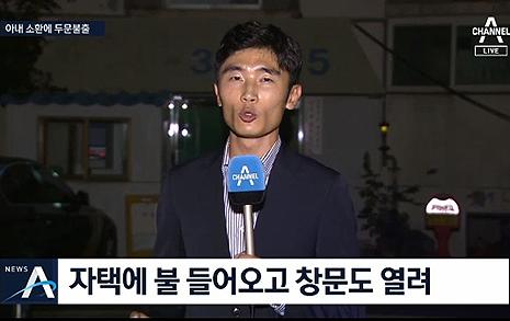 """""""조국 장관 자택에 불 들어왔다""""... 우스꽝스러웠던 채널A"""