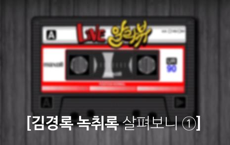 유시민-김경록 '증거인멸' 대화의 진짜 맥락
