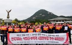 """한국거래소 노조 """"낙하산 임원 오면 금융위원장 검찰 고발"""""""