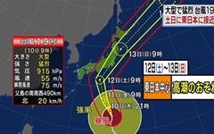 초강력 태풍 '하기비스' 상륙 임박... 일본 열도 '초비상'