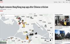 애플마저... 중국 압박에 홍콩 경찰 위치 추적 앱 삭제
