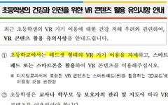 위험한 '헤드셋 VR 기기', 전국 초등학교에서 사용 금지