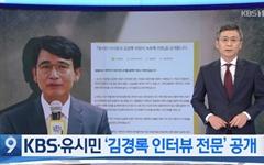 KBS, '정경심 자산관리인' 김경록 인터뷰 전문 공개