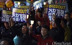 """촛불 든 대전시민들 """"국민 명령이다 검찰 개혁하라"""""""