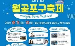 """'제7회 월곶포구축제' 개막…""""월곶으로 뱃놀이 가자"""""""