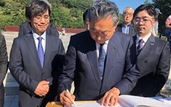 노무현 대통령 묘소 참배한 하토야마 전 총리, '동북아 평화' 강조