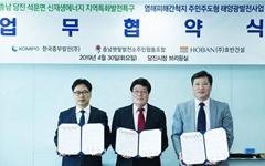 '석문에너지특구 지정' 어디까지 왔나….당진시에 제안서 제출