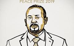아비 아흐메드 알리 에티오피아 총리, 노벨평화상 수상