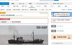 """북 """"일본 정부가 우리 어선 침몰시켜""""...피해 배상 요구"""