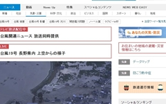 태풍 하기비스, 일본에 사상 최대 '물폭탄'... 24명 사망·실종