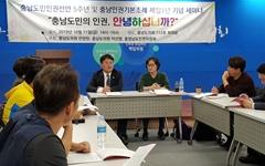 """""""부활한 충남 인권조례, 만족할 만한 수준 아냐"""""""