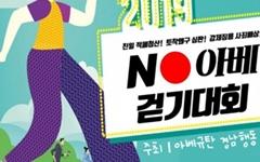 아베규탄경남행동, '노아베 걷기대회' 27일 진해