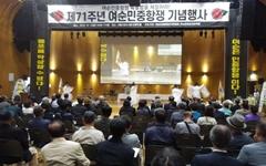 '여순민중항쟁 특별법을 제정하라!' 71주년 기념식 열려