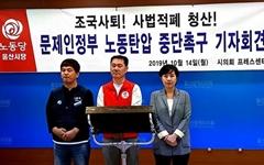 """노동당 울산시당 """"조국 장관 당장 사퇴시켜야"""""""